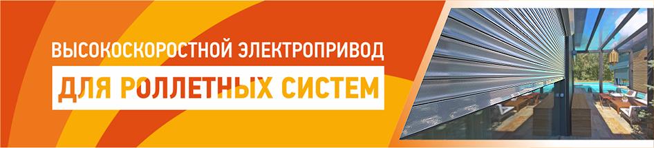 942210 Новинка в коллекции плакатов о продукции «АЛЮТЕХ» - Входные Системы