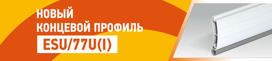 """942_2017_65 Новости Алютех по теме """"Роллеты"""" - Входные Системы"""